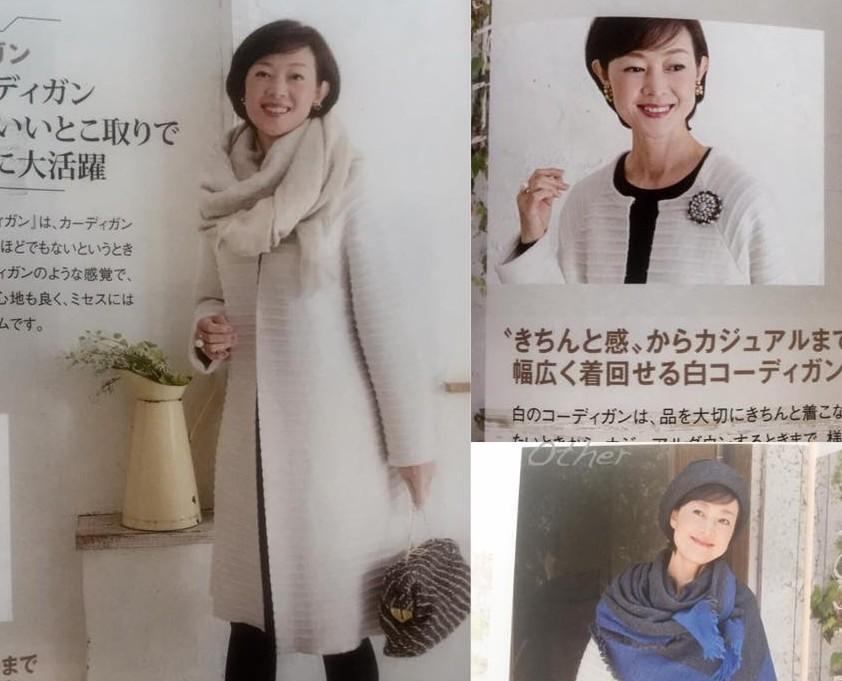 10月号エミ通信にカシミカのホワイトコートのコーディネートをご紹介頂いています♡