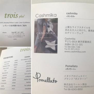 ☆ 大阪のTROI PLUS展示会に参加させて頂きます。
