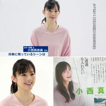 ✾ 映画「ミッドナイト・バス」のインタビューで小西真奈美さんがピンクのワイドVネックをご着用くださいました。
